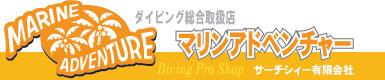 大阪・天王寺でダイビングするなら『マリンアドベンチャー』